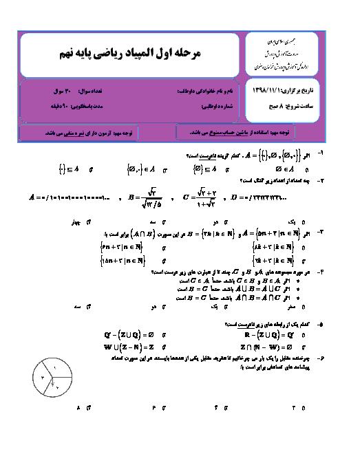 سوالات و کلید مرحله اول المپیاد ریاضی پایه نهم استان خراسان رضوی | بهمن 1398