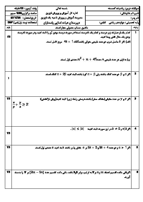 امتحان ترم اول ریاضیات گسسته دوازدهم دبیرستان پاسداران قزوین | دی 1397