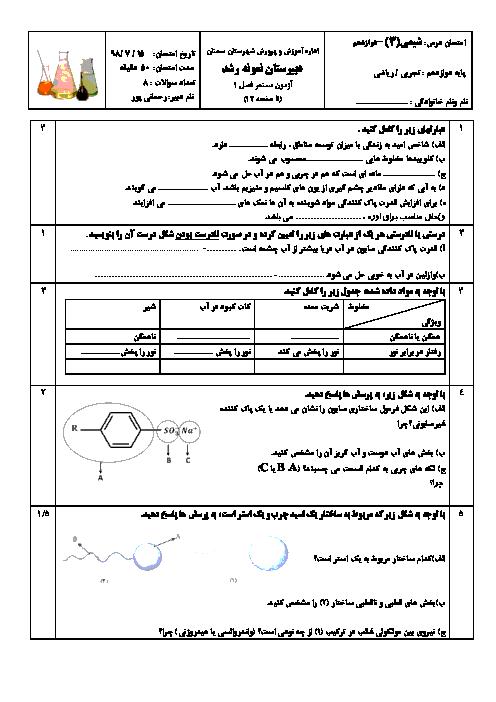 سوالات امتحان شیمی دوازدهم دبیرستان نمونه رشد سمنان | صفحه 1 تا 12