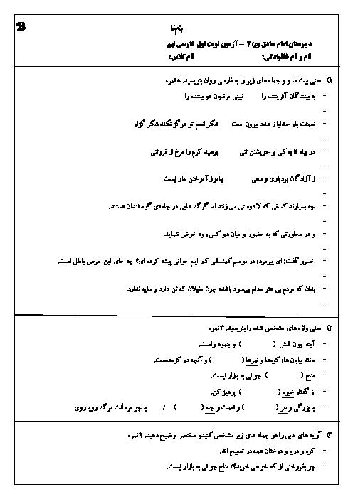 سوالات امتحان نوبت اول ادبیات فارسی پایه نهم مدرسه امام صادق (ع) | دی 96
