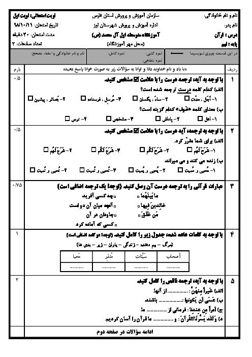 آزمون نوبت اول قرآن نهم دبیرستان آل محمد اوز | دی 98