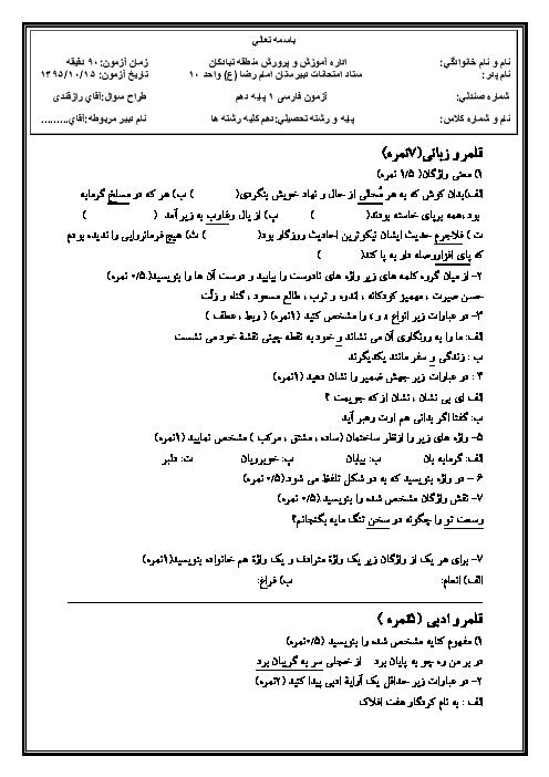 امتحان نوبت اول فارسی (1) دهم دبیرستان امام رضا | دی 95