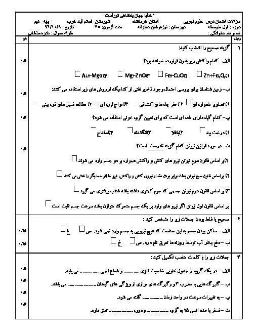 امتحان ترم اول دی 96 علوم نهم دبیرستان دخترانه تیزهوشان فرزانگان اسلام اباد غرب
