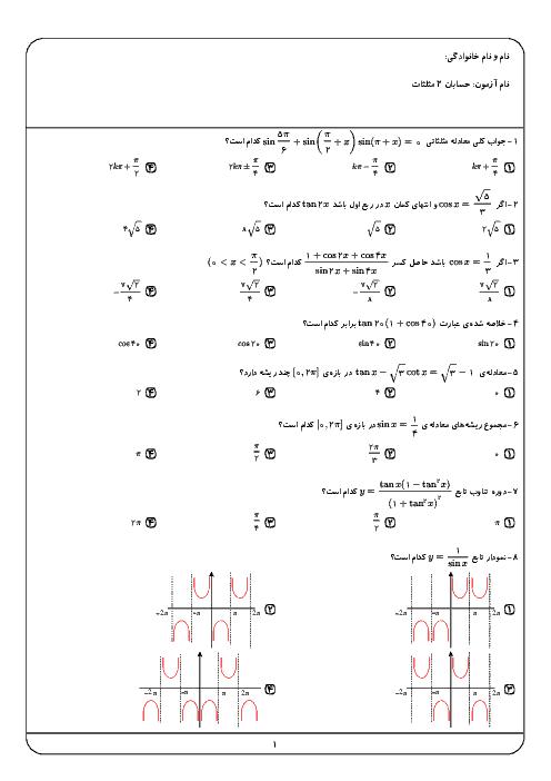 نمونه سوالات تستی حسابان 2 دوازدهم | مثلثات