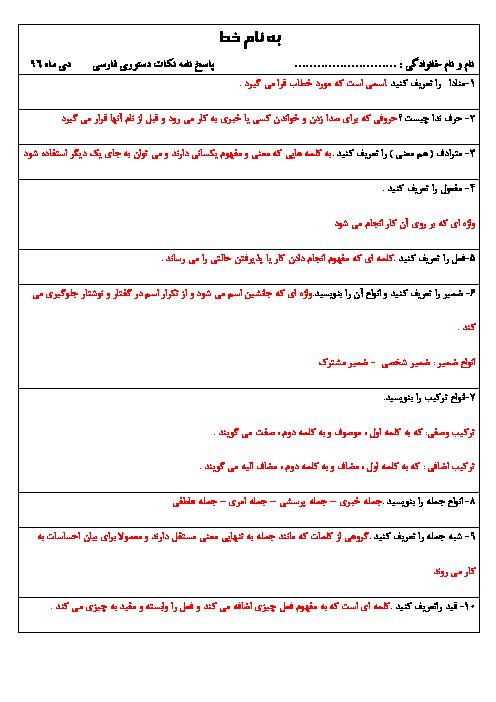 تعریف نکات دستوری فارسی ششم دبستان