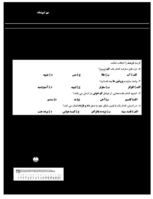 آزمون نوبت دوم علوم تجربی هفتم مدرسه حافظ | اردیبهشت 1396