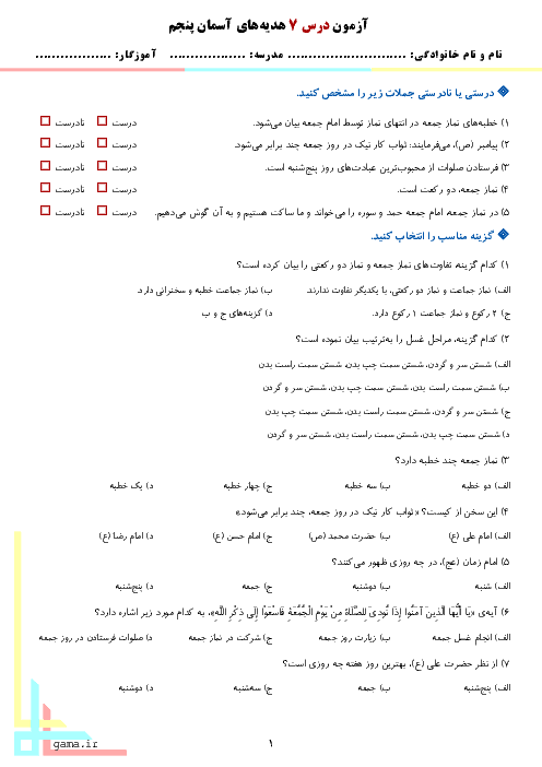 کاربرگ هدیه های آسمانی پنجم دبستان سلام | درس 7: رنگین کمان جمعه