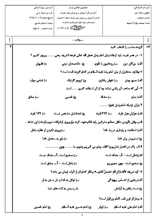 سوالات و پاسخ امتحان نوبت اول پیامهای آسمان نهم مدراس سرای دانش - دی 96