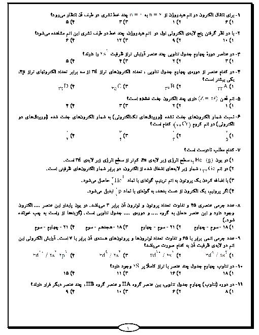 آزمون تستی شیمی (1) دهم رشته رياضی و تجربی  | فصل اول: کیهان زادگاه الفبای هستی