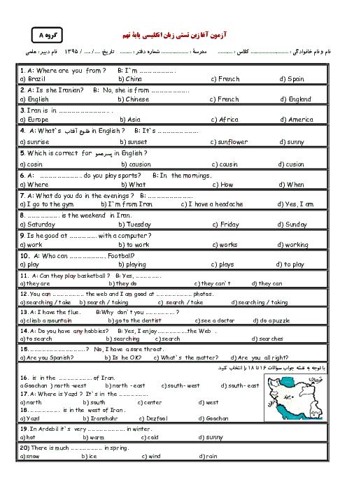 ارزشیابی آغازین زبان  نهم-تستی باجواب -سری اول