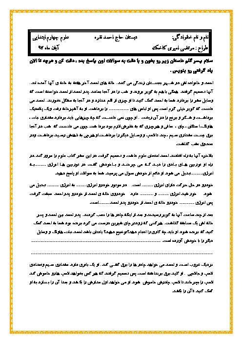 آزمون عملکردی علوم تجربی چهارم دبستان حاج احمد نقره | آبان 1397: درس 1 تا 4