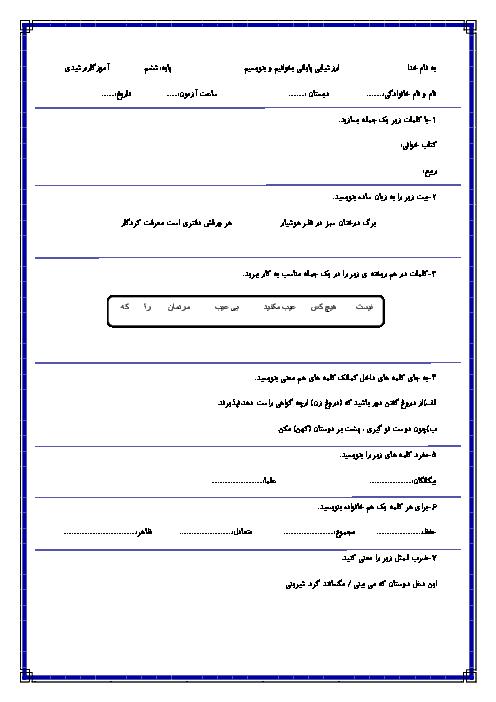 نمونه سوال امتحان نوبت دوم فارسی ششم دبستان امام حسن مجتبی (ع) | اردیبهشت 95