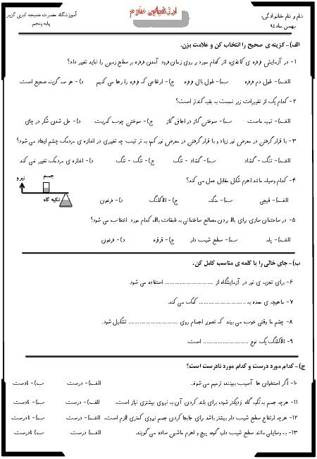 آزمون ماهانهی بهمن علوم تجربی پنجم دبستان خدیجه کبری | درس 1 تا 9