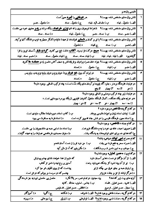 سوالات تستی فارسی (2) یازدهم دبیرستان استعدادهای درخشان  فلاحی | اسفند 1397