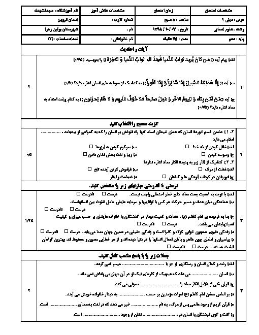 امتحان نیم سال اول دین و زندگی (1) دهم دبیرستان سید الشهداء | دی 98