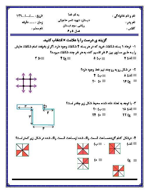 آزمون تستی فصل 5 و 6 ریاضی سوم دبستان شهید حاجیانی + پاسخ تشریحی
