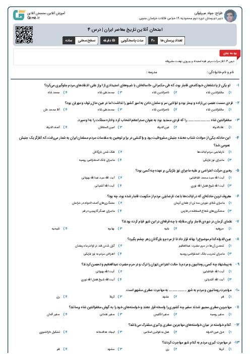 امتحان آنلاین تاریخ معاصر ایران | درس 4