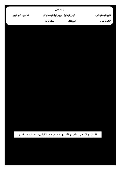 امتحان نوبت اول آموزش قرآن نهم مدرسه پسرانه محسنین تهران | دی 96