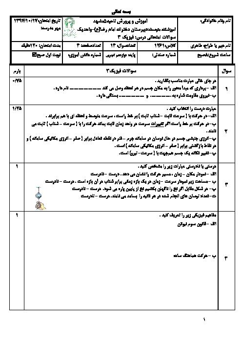 سؤالات و پاسخنامه امتحان ترم اول فیزیک (3) تجربی دوازدهم دبیرستان امام رضا (ع) مشهد | دی 1397