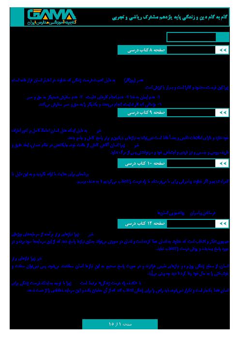 راهنمای گام به گام دین و زندگی (2) پایه یازدهم رشته رياضی و تجربی | درس 1: تا  درس 12