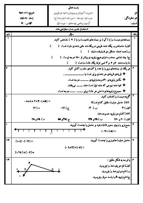 آزمون نوبت اول ریاضی هفتم مدرسه امام رضا (ع) قزوین | دی 1395