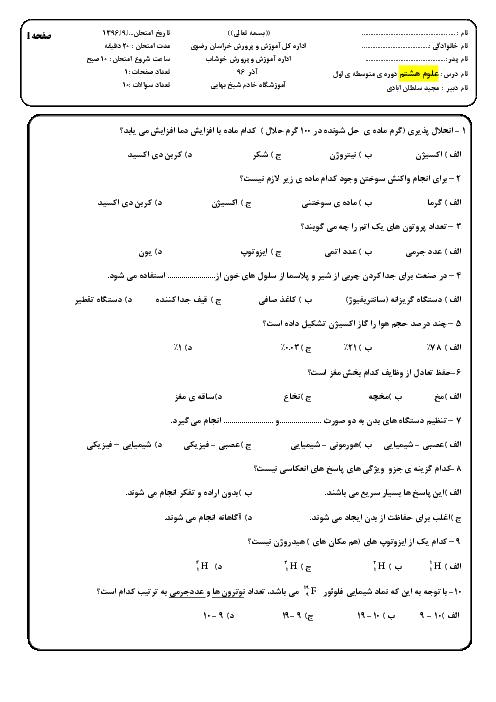 آزمون تستی علوم تجربی هشتم آموزشگاه خادم شیخ بهایی | فصل 1 تا 4