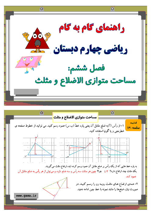 راهنمای گام به گام ریاضی چهارم دبستان| فصل 6: مساحت متوازي الاضلاع و مثلث