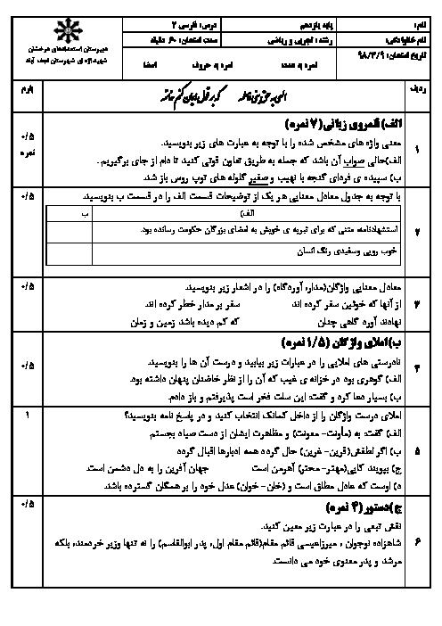 امتحان ترم دوم فارسی (2) یازدهم دبیرستان شهید اژه ای | خرداد 1398