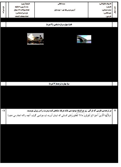 نمونه سؤال امتحان نوبت اول عربی نهم | دی 95