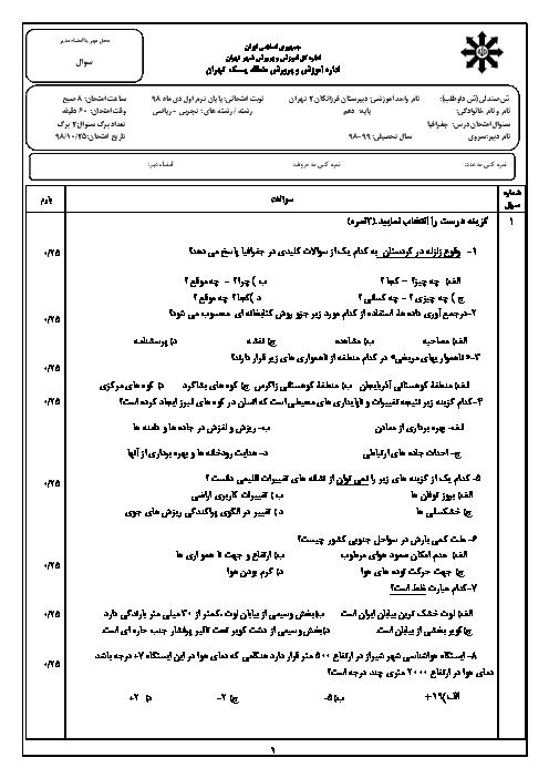 امتحان ترم اول جغرافیای ایران دهم   استان شناسی تهران دبیرستان فرزانگان 2 | دی 98