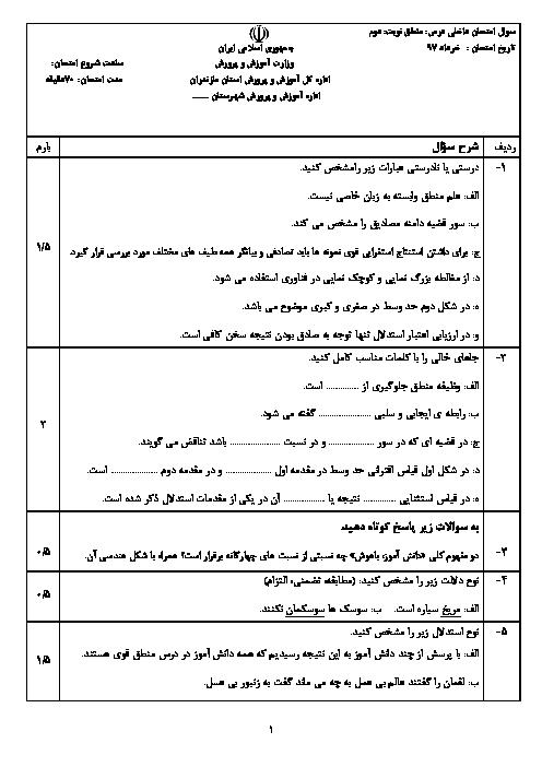 آزمون نوبت دوم منطق پایه دهم دبیرستان + پاسخ | مازندران - خرداد 1397 + پاسخ