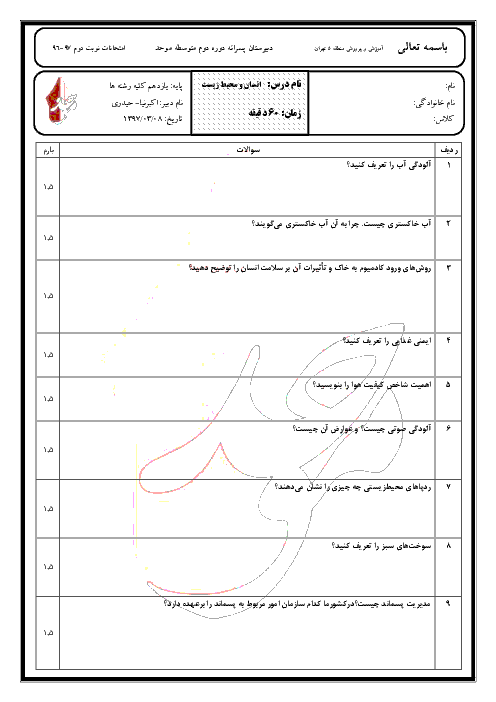 آزمون نوبت دوم انسان و محیط زیست پایه یازدهم دبیرستان موحد   خرداد 1397 + پاسخ