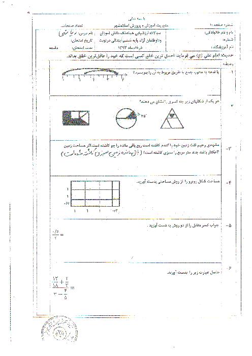 امتحان نوبت دوم ریاضی پایه ششم اسلامشهر   خرداد 93