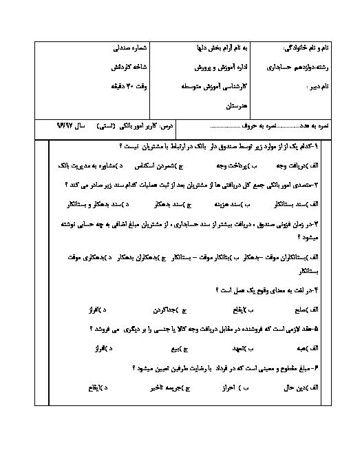 آزمون  تستی نوبت دوم کاربر امور بانکی دوازدهم    خرداد 1397 + پاسخ