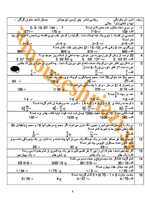 نمونه سوال ریاضی ششم دبستان ویژه ی آمادگی آزمون تیزهوشان با کلید سوالات | شامل 68 تست