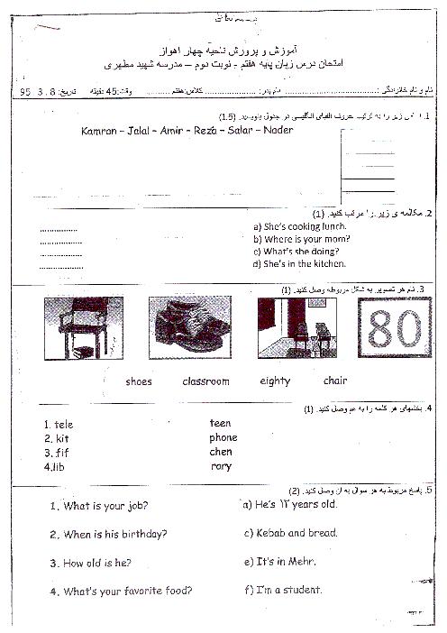 سوالات امتحان نوبت دوم زبان انگلیسی پایه هفتم دبیرستان پسرانه مطهری   خرداد 95