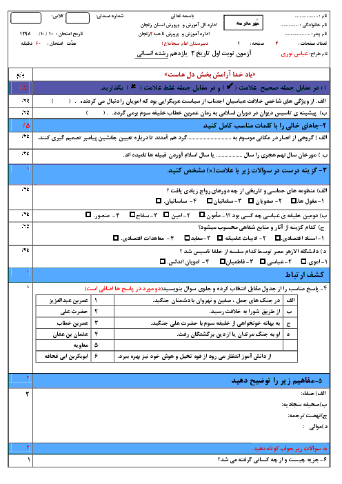 آزمون نیمسال اول تاریخ (2) یازدهم دبیرستان امام سجاد زنجان   دی 98