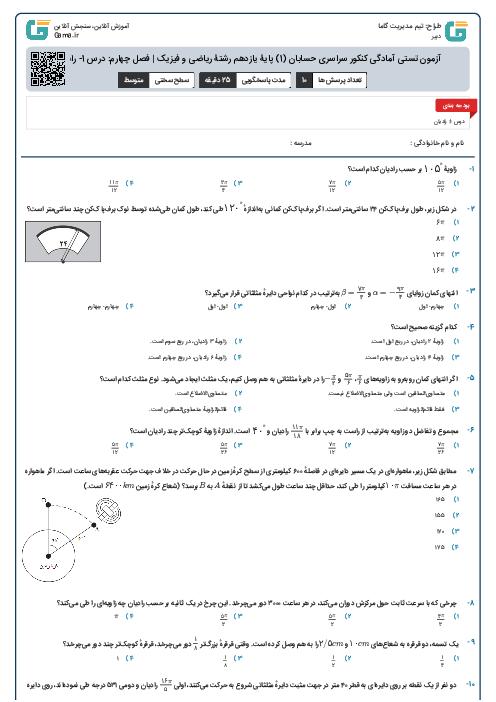 آزمون تستی آمادگی کنکور سراسری حسابان (1) پایۀ یازدهم رشتۀ ریاضی و فیزیک   فصل چهارم: درس 1- رادیان