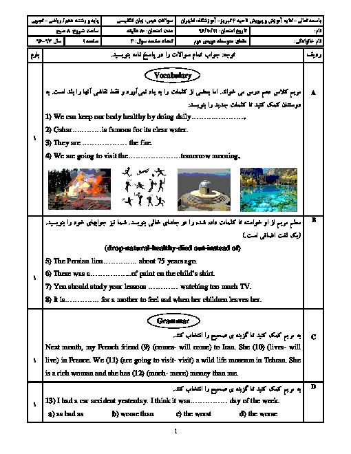سوالات امتحان نوبت اول زبان انگلیسی (1) دهم دبیرستان اطهران تبریز | دی 96