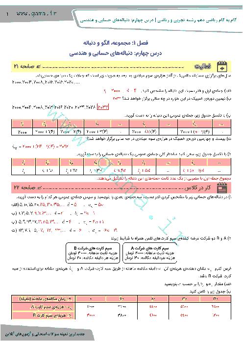 راهنمای گام به گام  ریاضی (1) دهم رشته رياضی و تجربی    فصل 1   درس چهارم: دنبالههای حسابی و هندسی