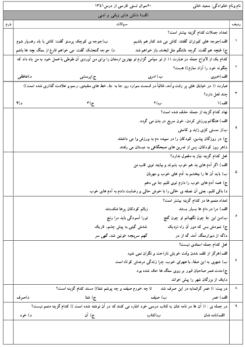 سولات تستی ادبیات فارسی هفتم از درس  1 تا 13 با پاسخ