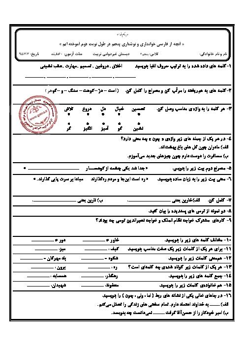 آزمون نوبت دوم فارسی پنجم دبستان غیرانتفاعی تربیت | اردیبهشت 95