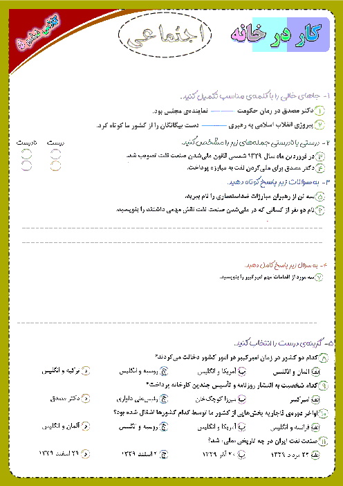 کاربرگ مطالعات اجتماعی ششم دبستان مهرورزان | درس ٢٢: مبارزهی مردم ایران با استعمار
