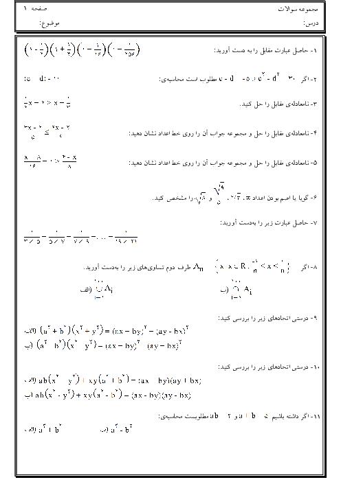 تمرین های تکمیلی سطح دشوار فصل 2 و 5 ریاضی نهم + پاسخ