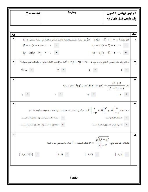 سوالات آزمون تستی فصل 1 تا 3 ریاضی (2) یازدهم دبیرستان غدیر