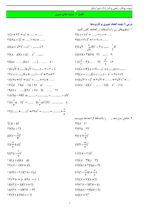مجموعه سوال طبقه بندی شده رياضی و آمار (1) دهم رشته ادبیات و علوم انسانی | فصل 1 تا 3