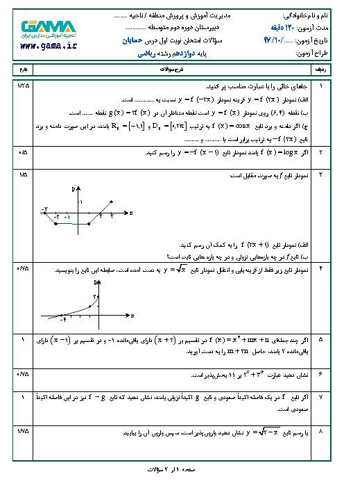 نمونه سوال امتحان نوبت اول حسابان (2) دوازدهم رشته ریاضی | سری 3 + پاسخ