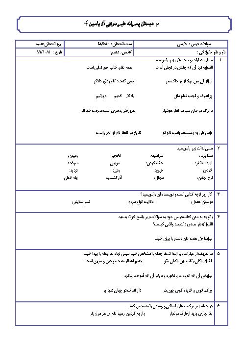 آزمون نوبت اول فارسی ششم دبستان آل یاسین | درس 1 تا 8