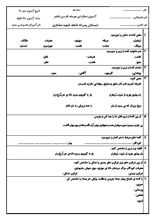 آزمون  فارسی و نگارش درس 1و2 ششم دبستان شهید مختاری   مهر 1398