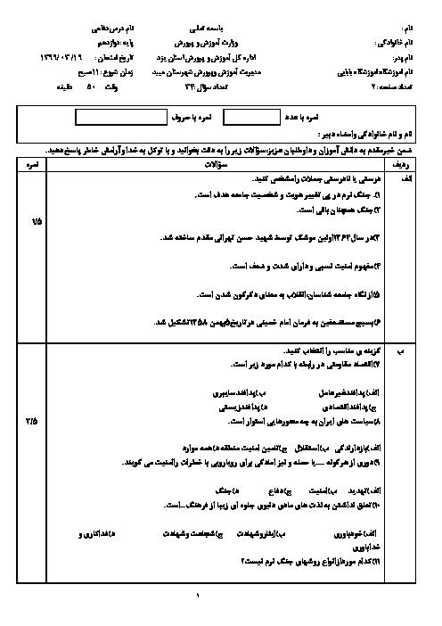 سوالات امتحان ترم دوم آمادگی دفاعی دهم هنرستان بابایی میبد | خرداد 1399